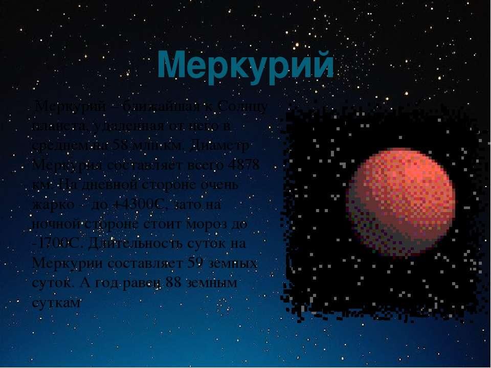 Меркурий Меркурий – ближайшая к Солнцу планета, удаленная от него в среднем н...