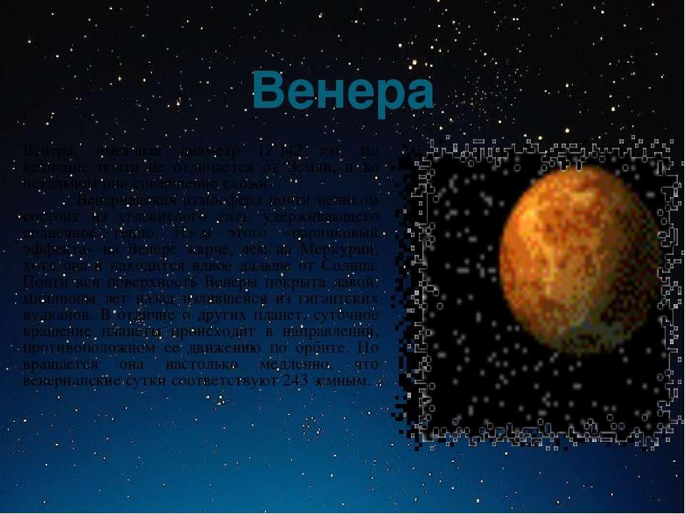 Венера Венера, имеющая диаметр 12142 км, по величине почти не отличается от ...