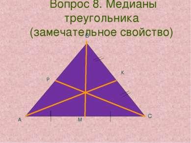 Вопрос 8. Медианы треугольника (замечательное свойство) А В С М Р К