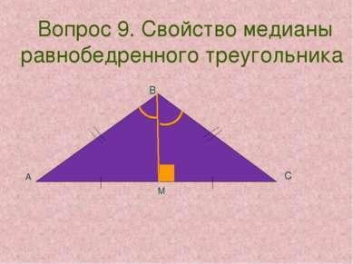 Вопрос 9. Свойство медианы равнобедренного треугольника А В С М