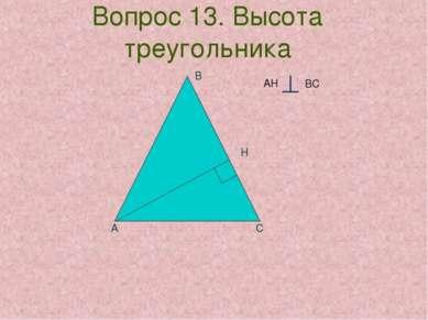 Вопрос 13. Высота треугольника А С В Н АН ВС