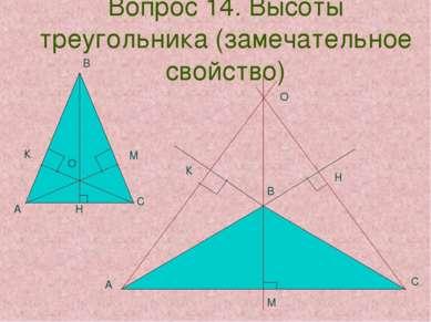 Вопрос 14. Высоты треугольника (замечательное свойство)