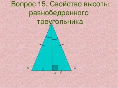 Вопрос 15. Свойство высоты равнобедренного треугольника А С В Н
