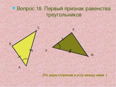 Вопрос 18. Первый признак равенства треугольников (По двум сторонам и углу ме...