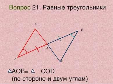 Вопрос 21. Равные треугольники AOB= COD (по стороне и двум углам)