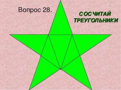 СОСЧИТАЙ ТРЕУГОЛЬНИКИ Вопрос 28.