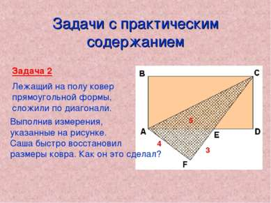 Задачи с практическим содержанием Задача 2 Лежащий на полу ковер прямоугольно...