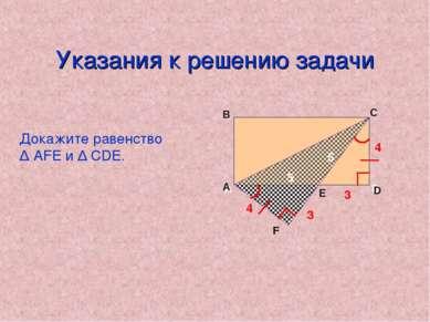 Указания к решению задачи Докажите равенство ∆ AFE и ∆ CDE. 4 3 3 4 5 5