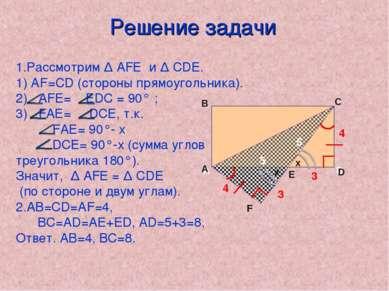 Pешениe задачи 4 3 3 4 5 5 Рассмотрим ∆ АFЕ и ∆ СDE. 1) АF=СD (стороны прямоу...