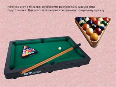 Начиная игру в бильярд, необходимо расположить шары в виде треугольника. Для ...