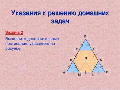 Указания к решению домашних задач Задача 2 Выполните дополнительные построени...