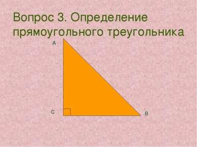 С А В Вопрос 3. Определение прямоугольного треугольника