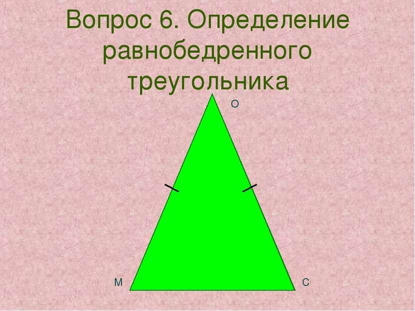 Вопрос 6. Определение равнобедренного треугольника М С О