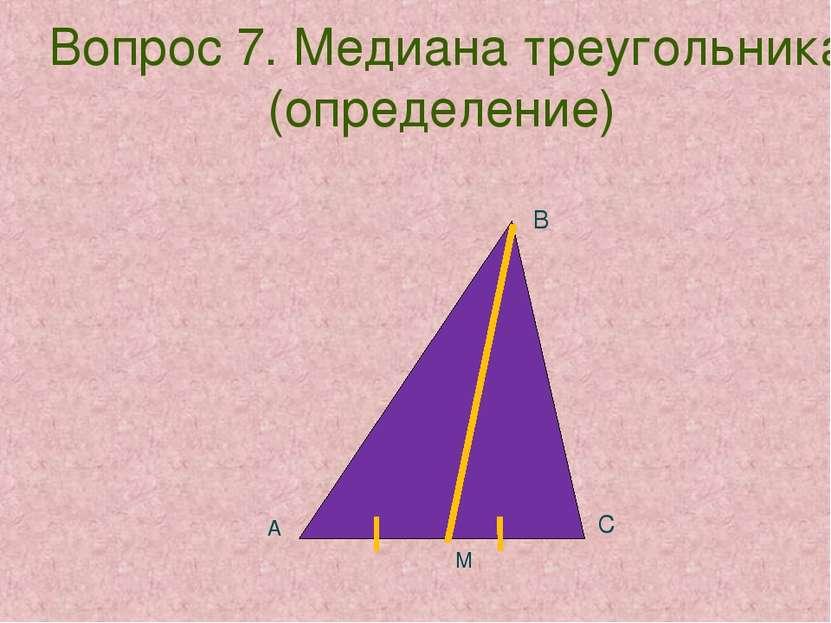 Вопрос 7. Медиана треугольника (определение) А В С М