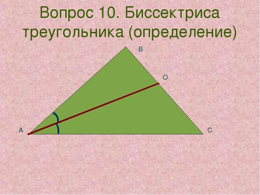 Вопрос 10. Биссектриса треугольника (определение) О А В С