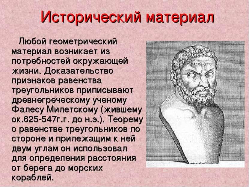 Исторический материал Любой геометрический материал возникает из потребностей...