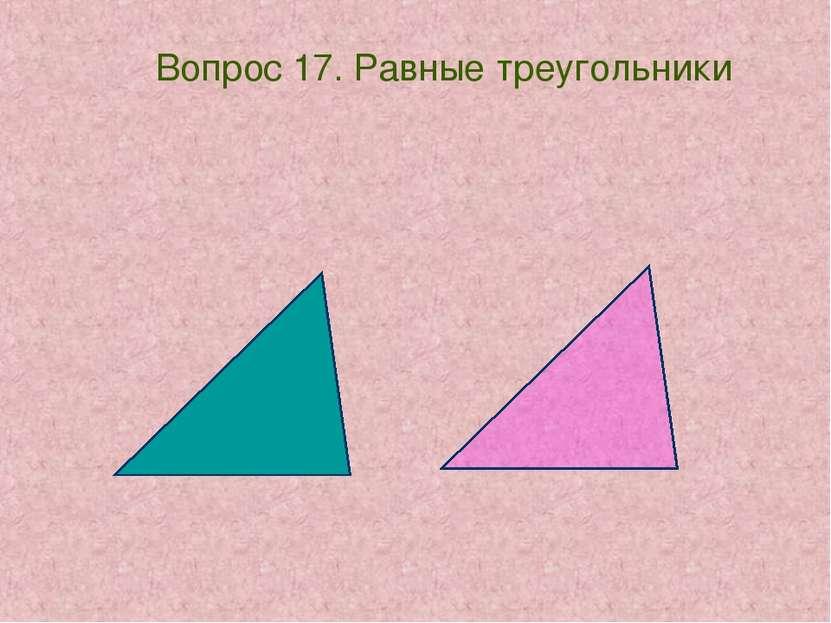 Вопрос 17. Равные треугольники