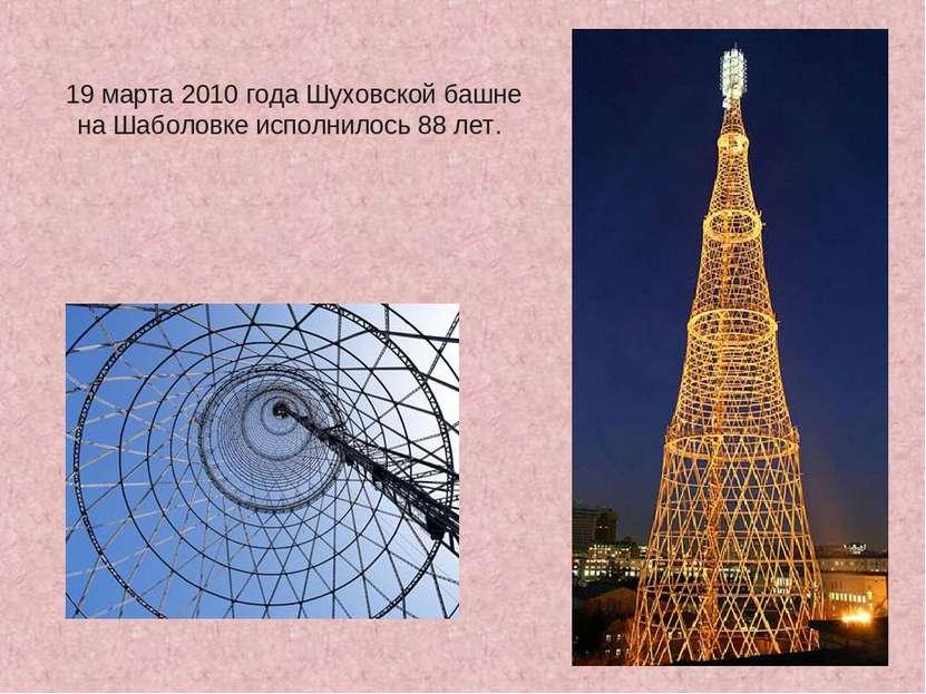 19 марта 2010 года Шуховской башне на Шаболовке исполнилось 88 лет.