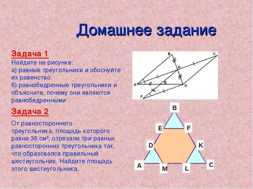 Домашнее задание Задача 1 Найдите на рисунке: а) равные треугольники и обосну...
