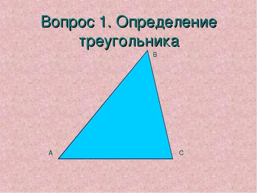 Вопрос 1. Определение треугольника С В А