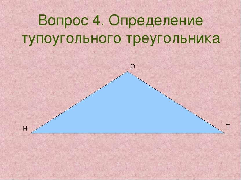 О Т Вопрос 4. Определение тупоугольного треугольника Н