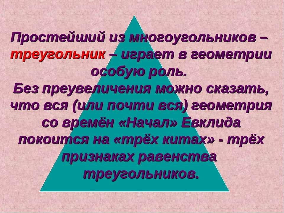 Простейший из многоугольников – треугольник – играет в геометрии особую роль....