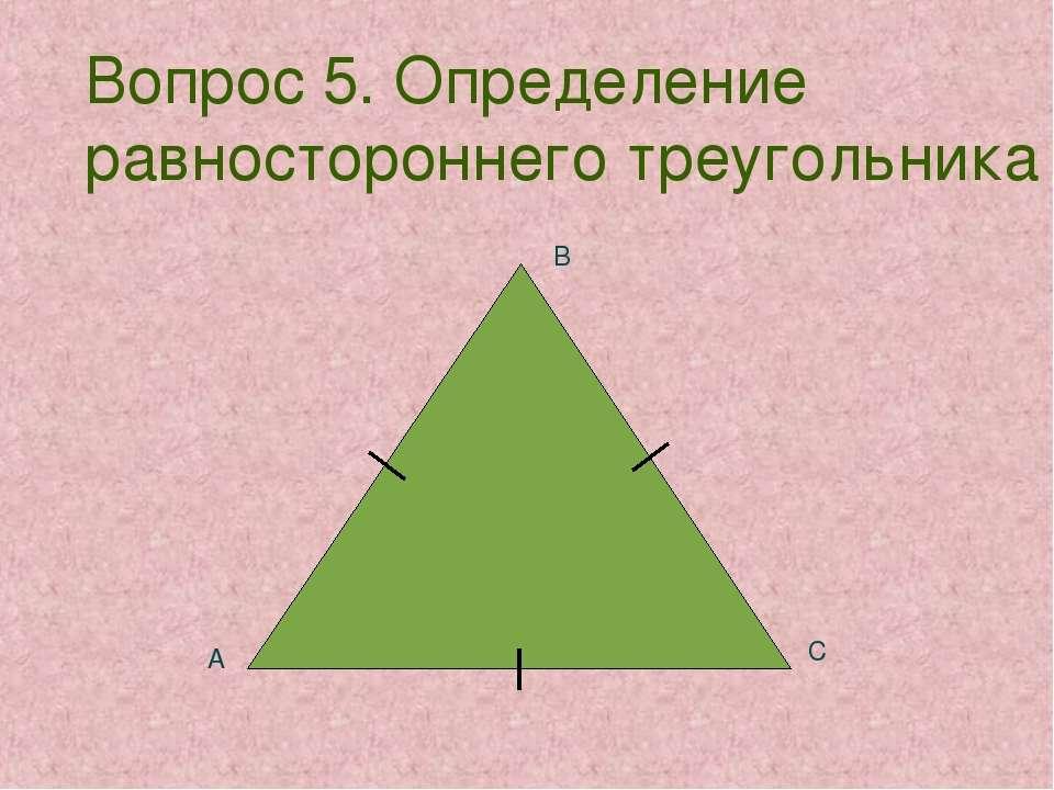 Вопрос 5. Определение равностороннего треугольника А С В