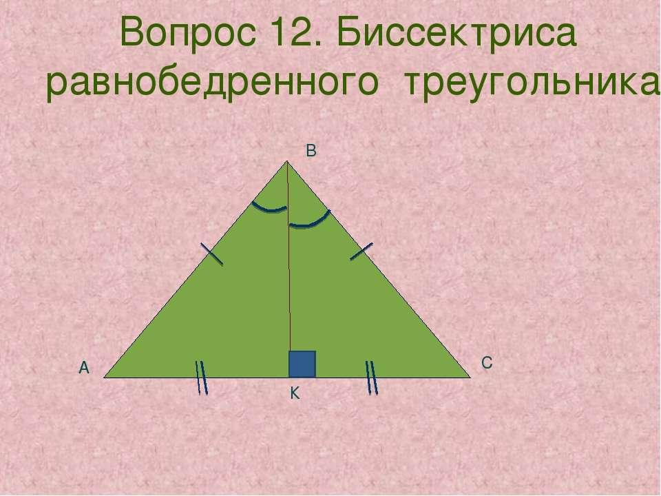 Вопрос 12. Биссектриса равнобедренного треугольника К А В С
