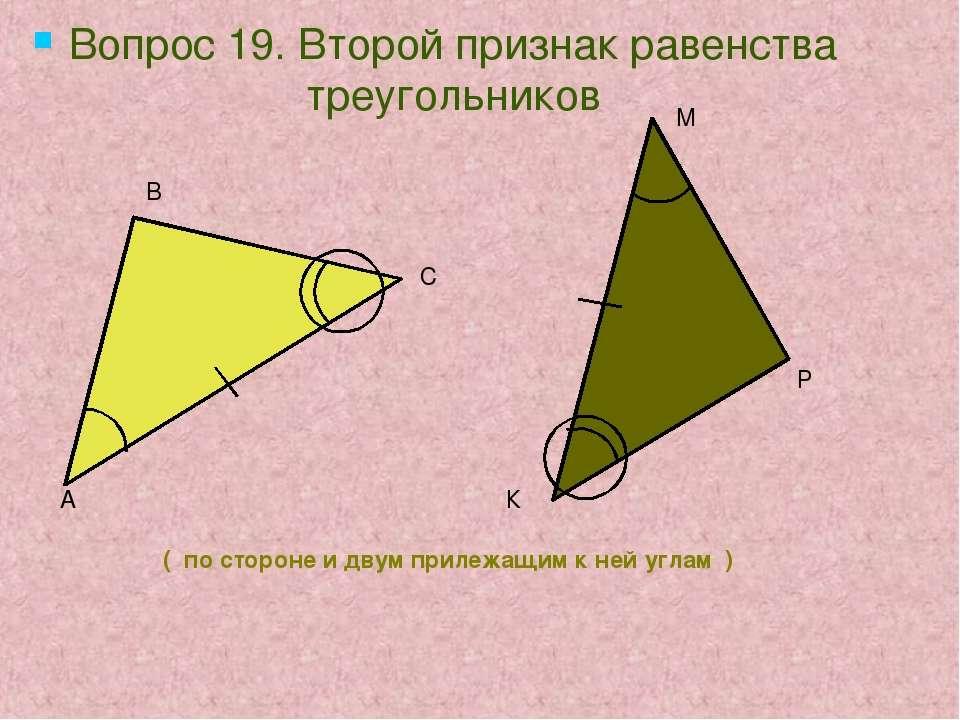 ( по стороне и двум прилежащим к ней углам ) Вопрос 19. Второй признак равенс...