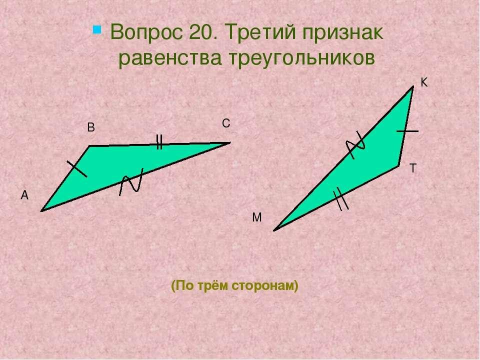 (По трём сторонам) Вопрос 20. Третий признак равенства треугольников