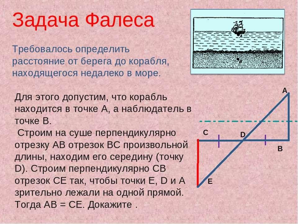 Для этого допустим, что корабль находится в точке A, а наблюдатель в точке B....