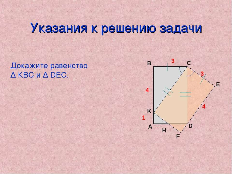Указания к решению задачи 1 4 3 Н 4 3 Докажите равенство ∆ КВС и ∆ DEС.