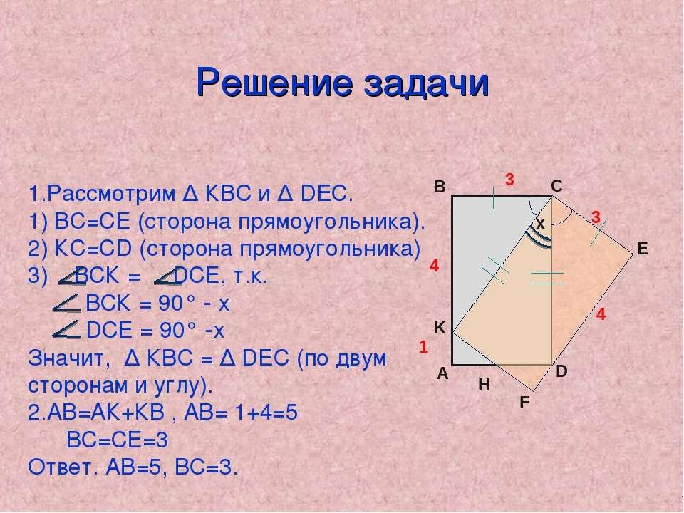 Решение задачи 1 4 3 Н 4 3 Рассмотрим ∆ КВС и ∆ DEС. 1) ВС=СЕ (сторона прямоу...
