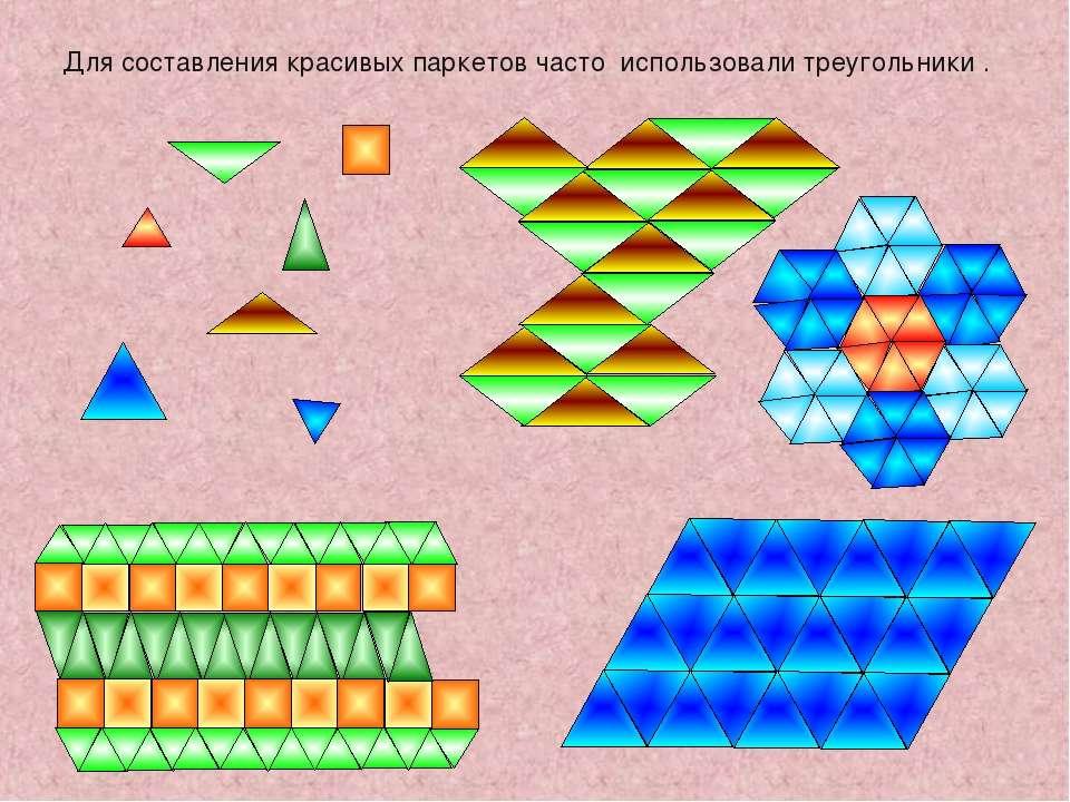 Для составления красивых паркетов часто использовали треугольники .