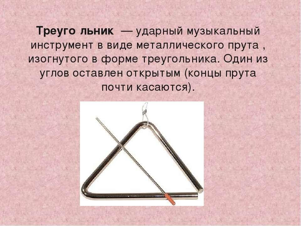 Треуго льник — ударный музыкальный инструмент в виде металлического прута , ...