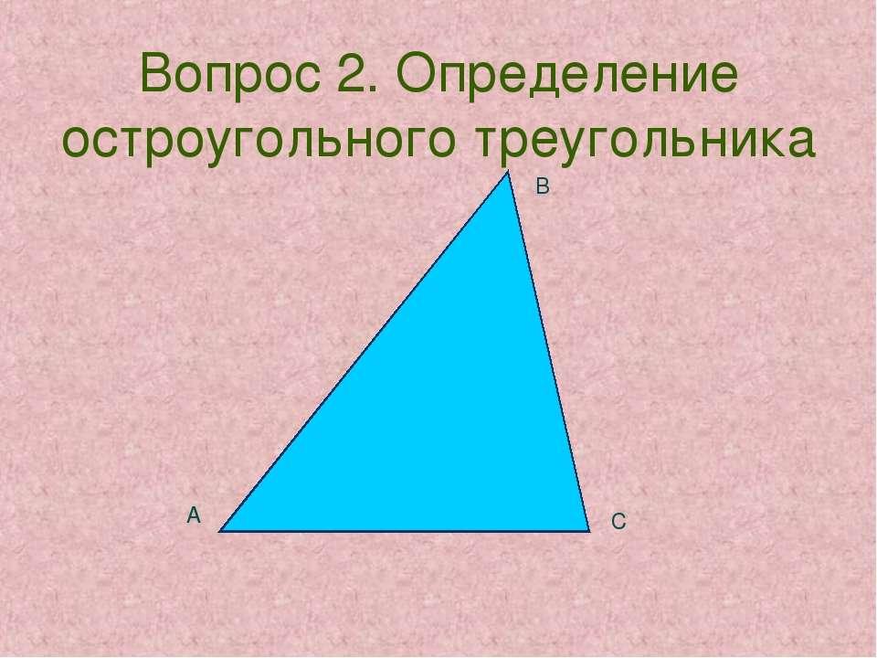 Вопрос 2. Определение остроугольного треугольника А С В