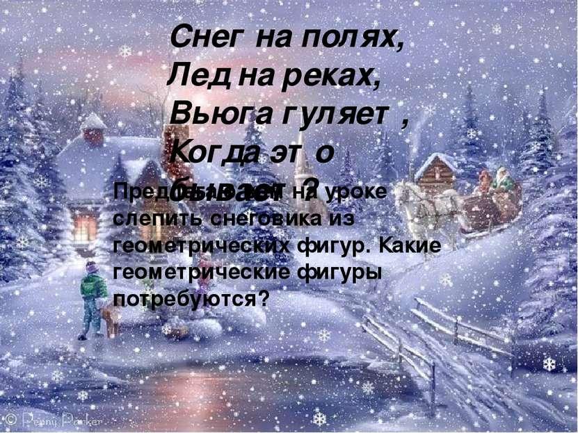 Снег на полях, Лед на реках, Вьюга гуляет, Когда это бывает? Предлагаю вам на...