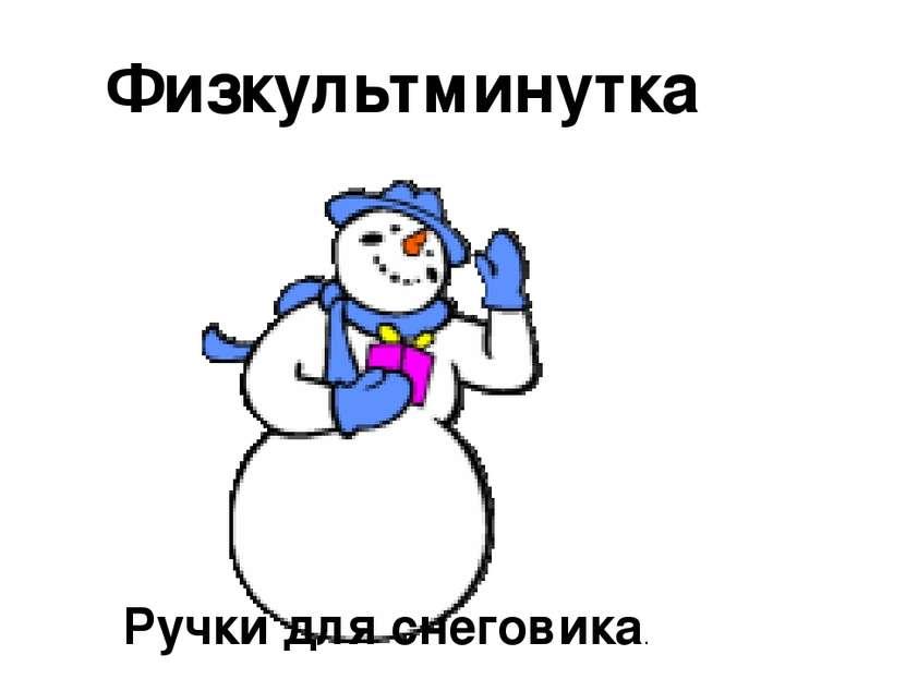Физкультминутка Ручки для снеговика.
