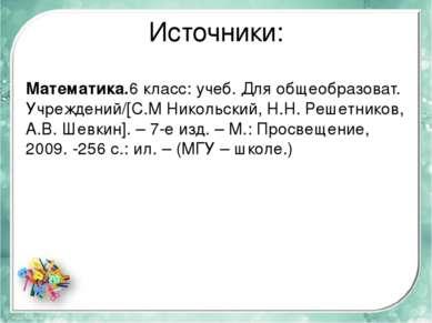 Источники: Математика.6 класс: учеб. Для общеобразоват. Учреждений/[C.М Никол...