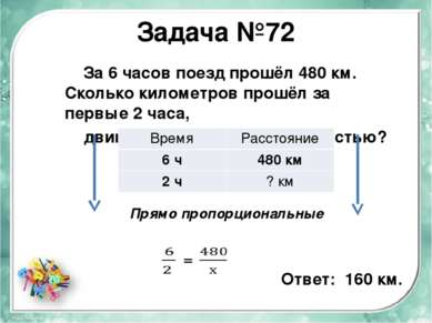 Задача №72 За 6 часов поезд прошёл 480 км. Сколько километров прошёл за первы...