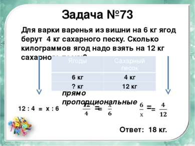 Задача №73 Для варки варенья из вишни на 6 кг ягод берут 4 кг сахарного песку...