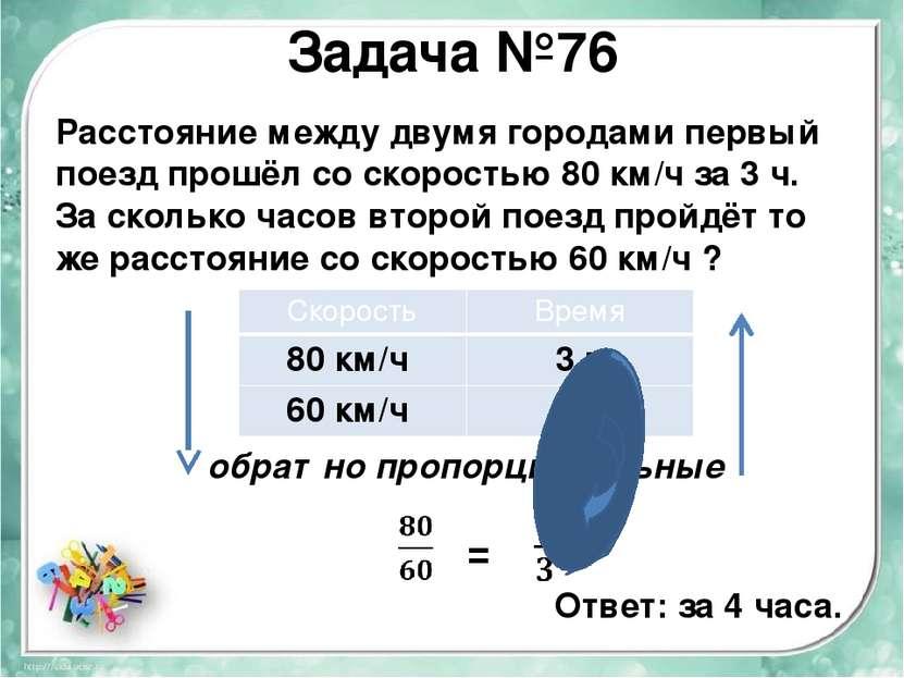 Задача №76 Расстояние между двумя городами первый поезд прошёл со скоростью 8...