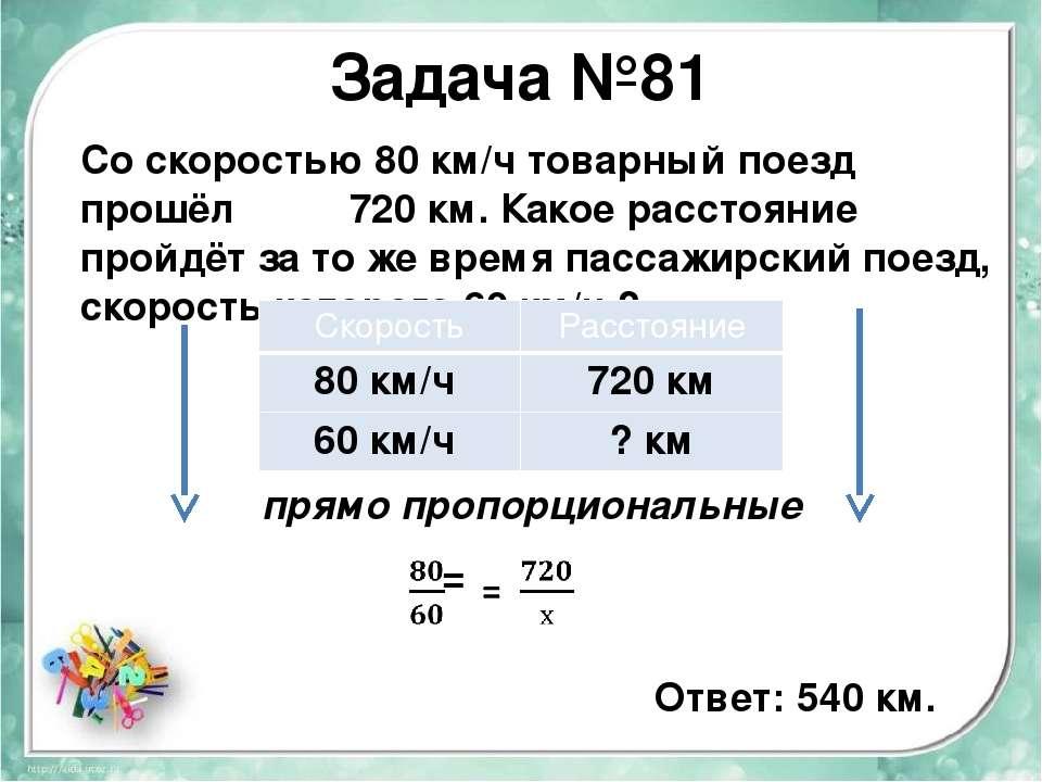 Задача №81 Со скоростью 80 км/ч товарный поезд прошёл 720 км. Какое расстояни...