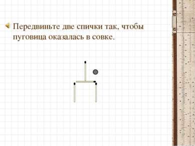 Передвиньте две спички так, чтобы пуговица оказалась в совке.