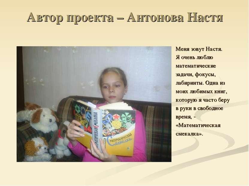 Автор проекта – Антонова Настя Меня зовут Настя. Я очень люблю математические...