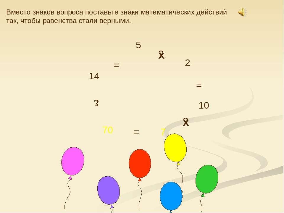 5 2 10 7 70 14 Вместо знаков вопроса поставьте знаки математических действий ...