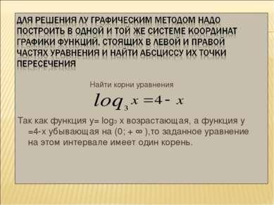 Найти корни уравнения Так как функция у= log3 х возрастающая, а функция у =4-...