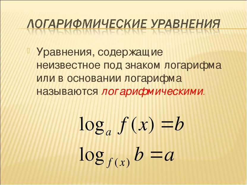 Уравнения, содержащие неизвестное под знаком логарифма или в основании логари...