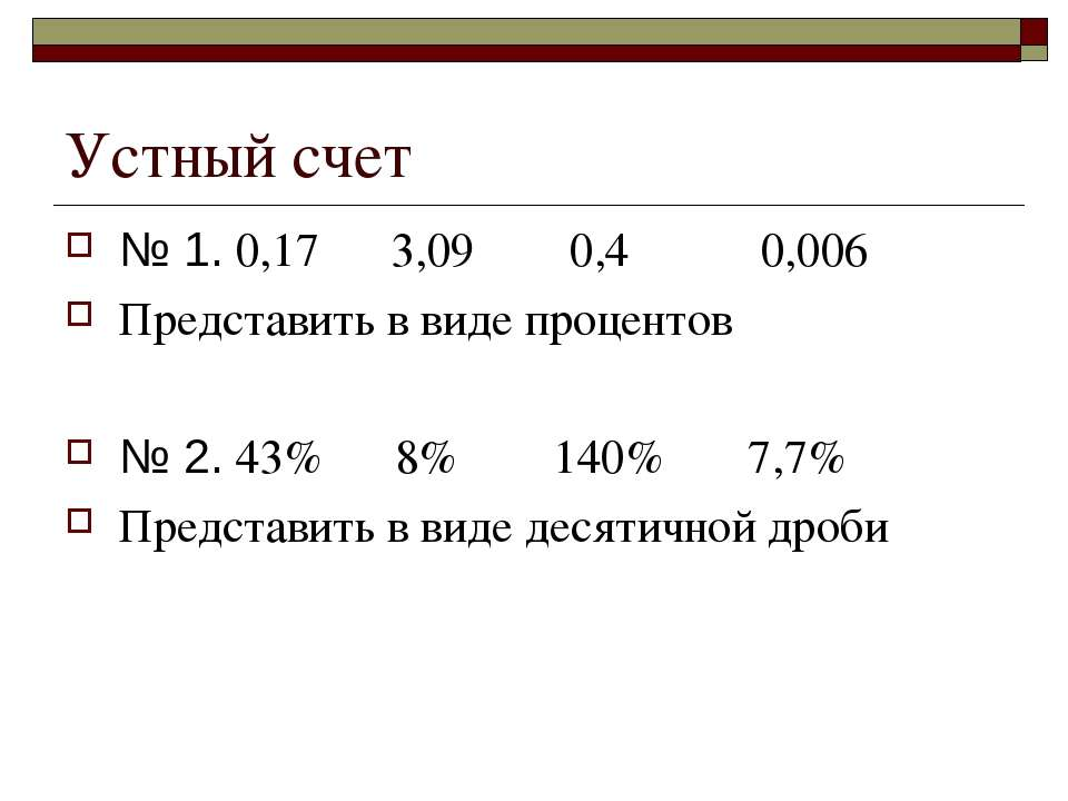 Устный счет № 1. 0,17   3,09    0,4     0,006 Представить в виде ...