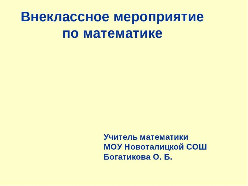 Внеклассное мероприятие по математике Учитель математики МОУ Новоталицкой СОШ...